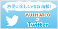 YUIHAKO×twitter